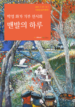 박영 화가 기부 전시회 <맨발의 하루> 관람 후기