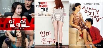 [#어덜트] 2017년 7월 국내 성인영화 VOD 정보 한눈에 보기