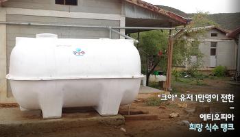 '크아' 유저 1만명이 전한 에티오피아 희망 식수 탱크