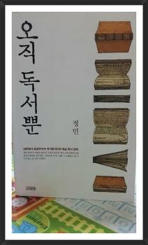 """""""앵무새 공부, 원숭이 독서와 결별하라!"""" 오직 독서뿐"""