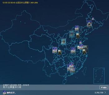 너의 이름은 중국에서 개봉! 첫날만 흥행수입 8억엔 돌파!