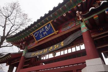 서울근교나들이 가평 남이섬 클럽피쉬리조트