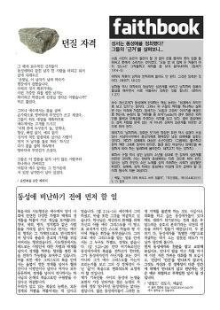 [FAITHBOOK 창간예비2호] 2015. 7. 5(일)