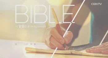 하나님이 택하신 사람들과 함께 이루는 하나님 나라의 일(민수기 34:16~29) - CGNTV QT