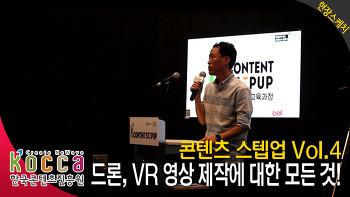 드론, VR 영상 제작에 대한 모든 것! - 콘텐츠 스텝업 Vol.4
