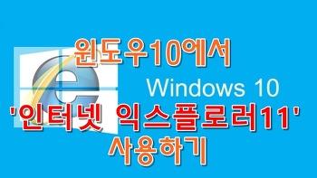 윈도우10에서 익스플로러(IE) 사용하기