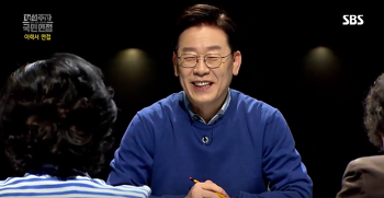 SBS 대선주자 국민면접, 이재명