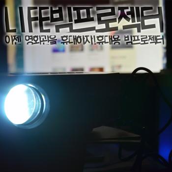 [체험단] LIFE Beam 빔프로젝터 개봉기 / DK-BP30