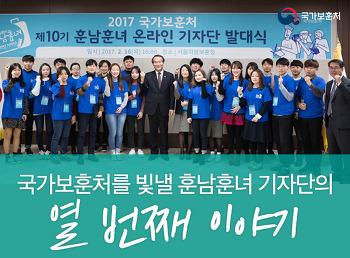 국가보훈처를 빛낼 훈남훈녀 기자단의 열 번째 이야기