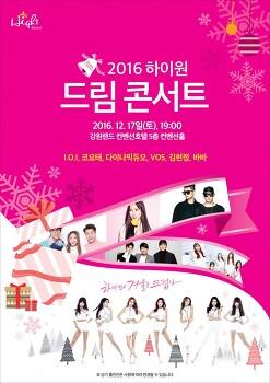(2016.12.17) 2016 하이원 드림 콘서트