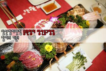 일산참치맛집 일산일식집 동원참치 일산동구청점, 참치의 지존!