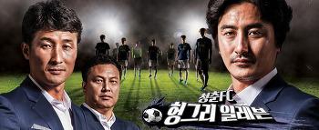 [셔틀런] 청춘 FC 체력훈련 셔틀런