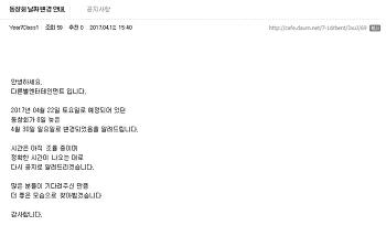 칠학년일반(7학년1반) 데뷔 3주년 기념 무료 [동창회:미니콘서트] 일정 변경 알림