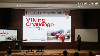 2017 SK 바이킹 챌린지 채용설명회: 건국대 편