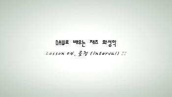DAW로 배우는 재즈화성학 04-음정(Interval) II
