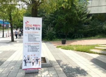 2016 하반기 신입사원 모집: SK하이닉스 캠퍼스 리크루팅