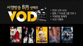 [VOD 소식] 8월 넷째주 신작 VOD '태평륜-피안', '나의 산티아고' / 서비스예정 VOD '나우 유 씨미 2'