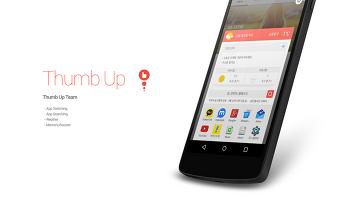 파우치 백 + 비서 컨셉의 스마트한 어플리케이션 - Thumb Up :)