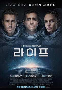 외계 생명체를 다룬 SF 영화<라이프>의 퇴보에 대해