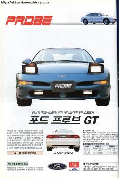 포드 프로브GT (Ford Probe GT) 잡지 광고
