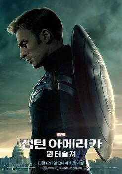 전작보다 훨씬 재밌어진 캡틴 아메리카 : 윈터솔져 후기