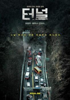 [영화] 그날 무너진것은 터널만이 아니었다 하정우 홀로 재난영화 <터널>