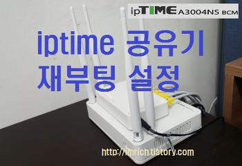 iptime 공유기 재부팅 설정방법