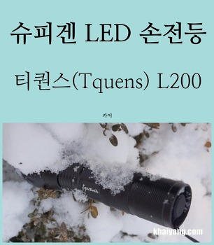 가성비 좋은 LED 손전등, 슈피겐 티퀀스 후레쉬 L200 후기