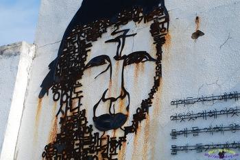 예술작품이 흉물로 변해 버린 제주도 김녕리 마을의 벽화