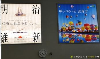 일본 사가현여행 #2 - 후쿠오카 사가 공항에서