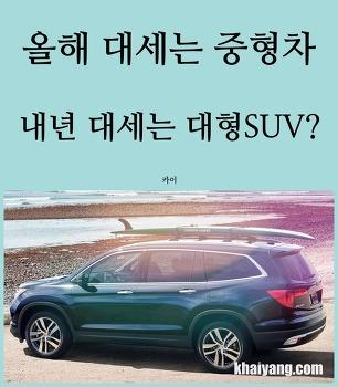 올해 대세는 중형차, 내년 대세는 대형 SUV 될까?