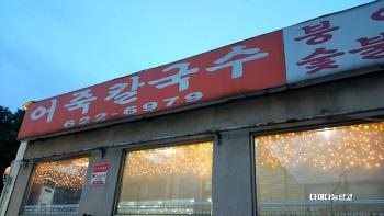 [대전 동구 용전동 맛집] 어죽칼국수와 도리뱅뱅을 맛볼 수 있는 '황해식당'