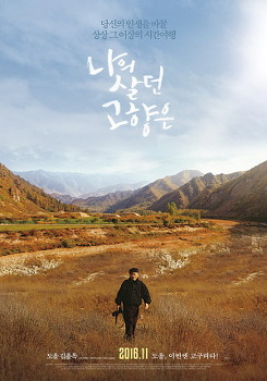 <나의 살던 고향은> 상영일정 & 인디토크 _1월 25일 종영