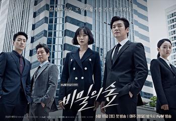 《비밀의 숲》 : 조승우, 배두나, 신혜선