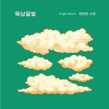 [인디언밥6월 레터] 희한한 시대