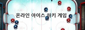 온라인하키게임 - Hockey Stars