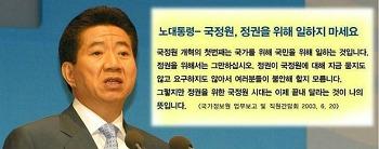 노무현의 국정원 연설로 새해의 첫날을 열며