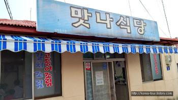 [제주도여행-맛나식당] 가성비 최고의 맛집