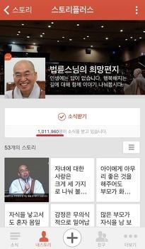 카카오스토리 구독자 100만명, 법륜스님의 인기비결은?