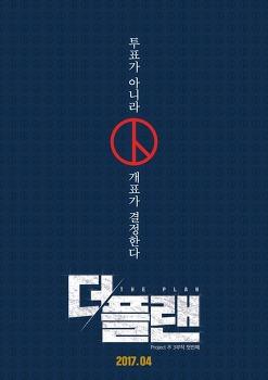 더 플랜(The Plan) - 미분류에 숨어있는 무서운 진실!!