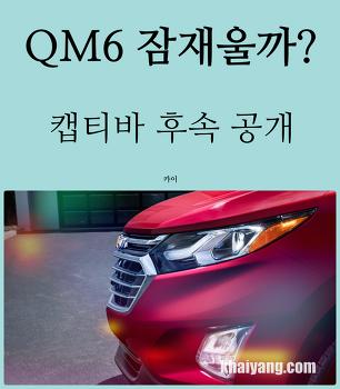 캡티바 후속 에퀴녹스 신형 공개, QM6 돌풍 잠재울까?