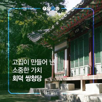 대전기네스북(19)회덕 쌍청당, 고집이 만들어낸 소중한 가치