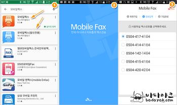 팩스를 스마트폰으로 보내는 간단한 방법 SK텔링크 모바일 팩스