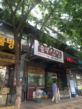 평촌역 충무김밥 전문점.