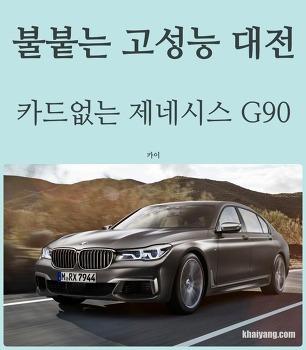 고성능 경쟁 불붙는 고급차 시장, 카드없는 제네시스 EQ900