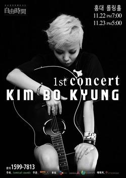 김보경, '자유시간' 생애 첫 단독 라이브 콘서트 개최