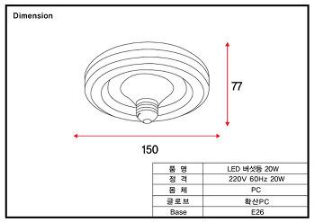 LED 버섯등 12 / 20W  제품 사양 및 단가표