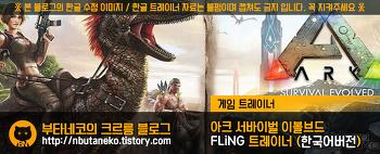 [아크 : 서바이벌 이볼브] ARK : Survival Evolved 2018.02.13 트레이너 - FLiNG +23 (한국어버전)