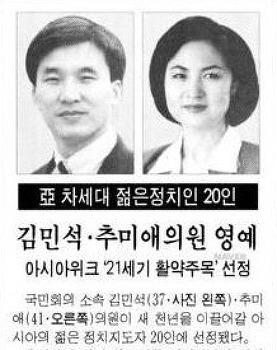 'DJ 키드' 김민석, '운동권 스타'와 '철새정치인' 사이