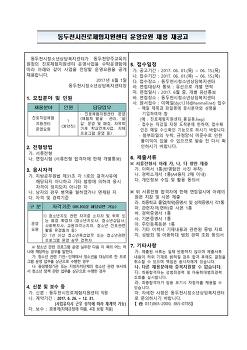[재공고]-동두천시진로체험지원센터 운영요원 채용